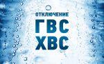 ТСЖ отключает ГВС в Ярославле 2018