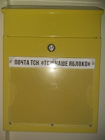 желтые почтовые ящики